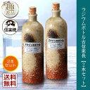 ラジウムボトル古信楽長【2本セット】 ボトル マイナスイオン まろやか 美味い 陶器 信楽焼