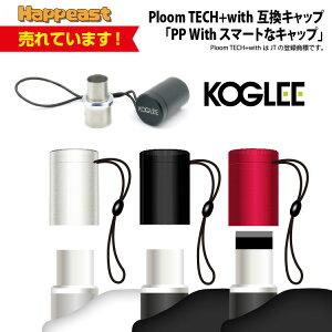 ploom tech+ with PPwith koglee プルームテックプラスウィズ PloomTECH Plus With 専用 キャップ ケース アクセサリー 防塵保護 おしゃれ おすすめ メタルキャップ コンパクト 売れ筋