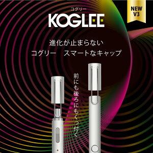 koglee スマートキャップ V3 プルームテック プラス キャップ ケース アクセサリー 防塵保護 おしゃれ な ペンクリップ型 Ploom TECH + プルームテックプラスキャップ おすすめ メタルキャップ コ