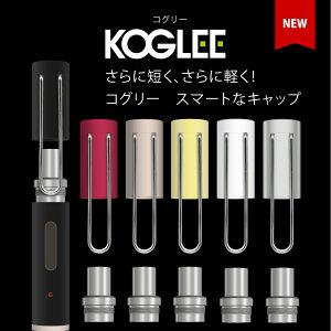 koglee スマートキャップ V2プルームテック プラス キャップ ケース アクセサリー 防塵保護 おしゃれ な ペンクリップ型 Ploom TECH + プルームテックプラスキャップ おすすめ メタルキャップ コ