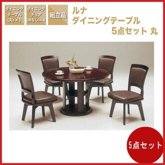 圆桌会议 5 件餐桌 4 轮旋转椅子北欧 / 咖啡厅表设置的餐桌餐桌设置四个五点座暗棕色大冢鹭 | 低价打折出售直销价格家具店