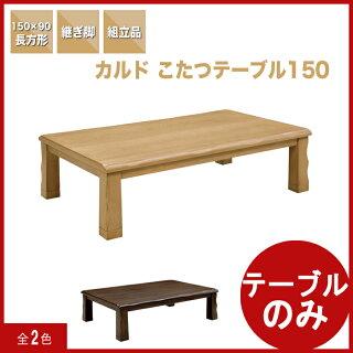 こたつテーブルこたつテーブルローテーブル長方形150継ぎ足タモ材天然木/コタツコタツテーブル150×90継足継ぎ脚本体単品布団なし家具|北欧モダンおしゃれブラウンナチュラルアウトレットセール