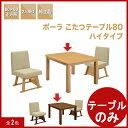 ダイニングこたつテーブル ダイニングテーブル こたつ 正方形 80 ハイタイプ 単品/ダイニングこたつ ダイニングコタツ 一人用 2人用 2人掛け 80×80 ...