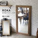ロカ ROKA 鏡 姿見 大型ミラー 立てかけ鏡 90×180