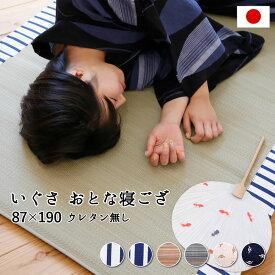 国産いぐさ 日本製 【おとな寝ござ】 涼しい お昼寝マット 国産 いぐさ ベッドマット 大人用 寝ござ いぐさマット 二段ベッド マットレス