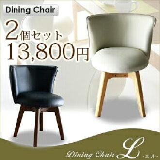 ★10/27,28限定P5倍★2把安排銷售餐廳椅子椅子L餐廳椅子旋轉式