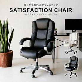 オフィスチェア PVC ハイバック パソコン パソコンチェア ワーキングチェア ワークチェア リモートワーク 在宅勤務 椅子 チェア satisfaction chair サティスファクションチェア