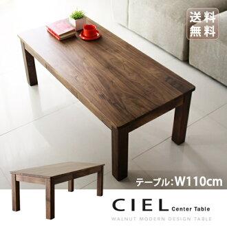 거실 거실 테이블 천 테이블 로우 테이블 카페 테이블 커피 테이블 거실 가구 앉아 쓰는 탁자 원목 천연 목 솔리드 シエル 110cm 센터 테이블 (월 넛 재)