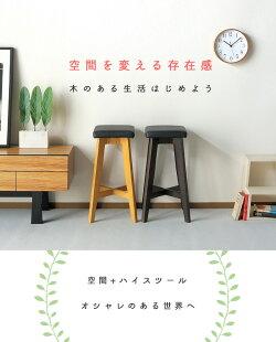 【送料無料スツール一人掛けバースツールシンプル天然木椅子】ロフトハイスツール(スクエア)LOFTチェアハイチェア【05P03Sep16】