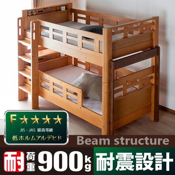 大人用 二段ベッド ロータイプ コンパクト 2段ベッド 宮付き二段ベッド 照明付き二段ベッド 耐震設計 特許申請構造 頑丈 2段ベッド 安心 安全 Beam structure