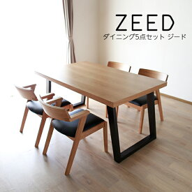 ダイニングテーブルセット 4人掛け 北欧 ウォールナット 天然木 モダンデザイン ダイニング5点セット ダイニングテーブル5点セット テーブルセット 150cm ダイニング5点セット ジード ZEED zeed 送料無料