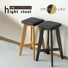 完成品 木製ハイスツール チェア ハイチェア キッチン 北欧 木製【 スツール 一人掛け バースツール シンプル 天然木 椅子 】