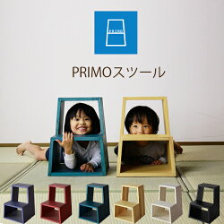 (送料無料スツールカラフルスツール)プリモスツール