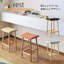 スツール 完成品 ハイスツール レスト ハイスツール 椅子 イス チェア オットマン 北欧 rest 木製 グリーン オレンジ …