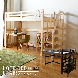 ロフトベッド 階段 木製 天然木 安心安全 宮付き 子供部屋 子供 大人用 大人ベッド 高耐荷重 高耐荷重ベッド 耐震 耐震対策 ワンルーム スペース 1人暮らし ステア STAIR stair 送料無料