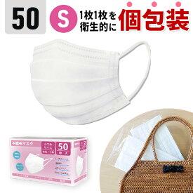 小さめマスク 個包装 50枚 BFE 99% 小さい マスク ウイルス ブロック 立体 3層 マスク 使い捨て 風邪 花粉 ほこり フィルター カットフィルタ フィルタ 送料無料 使い捨てマスク 女性用 子供用