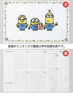 (【送料無料】デスクマットクリア透明子供)ミニオンズデスクマット