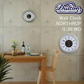 『レビュー投稿で選べる特典』 壁掛け時計 直径30cm DULTON ダルトン 「Wall clock Northrop G-30 WD」 ウォールクロック ノースロップ K725-927WD 時計 壁掛け 掛け時計 シンプル レトロ ヴィンテージ アンティーク おしゃれ デザイン インテリア 雑貨