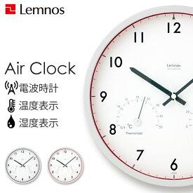 『レビュー投稿で選べる特典』 レムノス 掛け時計 「Air Clock エアークロック」 時計 壁掛け 置き おしゃれ 電波 電波時計 壁掛け時計 温度計 湿度計 ブラウン/レッド タカタレムノス Lemnos インテリア雑貨 おしゃれ雑貨