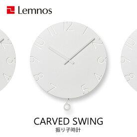 『レビュー投稿で選べる特典』 レムノス Lemnos 「CARVED SWING カーヴド スウィング」 掛け時計 壁掛け 壁掛け時計 時計 振り子時計 北欧 木製 ホワイト シンプル タカタレムノス おしゃれ ウッド 30cm 軽量 ゆっくり インテリア インテリア雑貨 おしゃれ雑貨