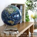 『レビュー投稿で今治タオル他』「インテリア 地球儀 サイズMM」 直径20cm 世界地図 地球儀 卓上 英字表記 時差ダイヤ…