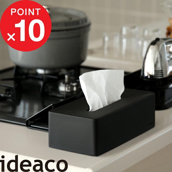 ideaco/イデアコ「bar grande(バーグランデ)」ティッシュ ケース カバー ボックス ペーパー シンプル デザイン ホワイト/サンドホワイト/ブラウン/ブラック/ストーンサンドホワイト/ストーンサンドブラック デザイン雑貨 リビング