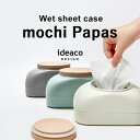 ideaco/イデアコ「Mochi Papas(モチ パパス)」 ウェットティッシュケース ウェットシートケース ティッシュカバー ふ…