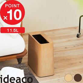 ideaco/イデアコ「木目調 TUBELOR Hi-GRANDE(チューブラーハイグランデ)」11.5L ゴミ箱 おしゃれ ごみ箱 見えない ゴミ袋 くずかご ダストボックス シンプル ローズウッド オークウッド 四角 デザイン雑貨 リビング