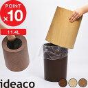 ideaco イデアコ「TUBELOR HOMME WOOD チューブラーオム ウッド」 ゴミ袋が見えない ごみ箱 ゴミ箱 オークウッド ロー…