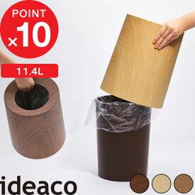 ideaco イデアコ「TUBELOR HOMME WOOD チューブラーオム ウッド」 ゴミ袋が見えない ごみ箱 ゴミ箱 オークウッド ローズウッド 木目 木目調 ウッド調 くずかご ダストボックス シンプル おしゃれ リビング 寝室 オフィス 丸形