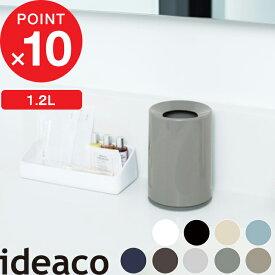 ideaco/イデアコ「mini TUBELOR(ミニチューブラー)」 卓上 ゴミ箱 おしゃれ ごみ箱 見えない [1.2L] ゴミ袋 くずかご ダストボックス シンプル ホワイト/ブラック/ライトブルー/ネイビー/レッド/ブラウン/グレー デザイン