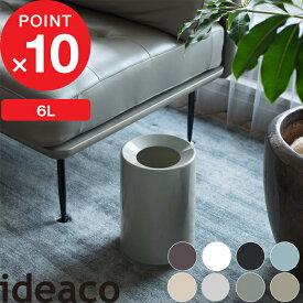 ideaco イデアコ「TUBELOR(チューブラー)」 ゴミ袋が見えない ごみ箱 ゴミ箱 くずかご ダストボックス おしゃれ デザイン雑貨 リビング 寝室 オフィス 丸形 シンプル スタイリッシュ