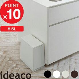 ideaco イデアコ「TUBELOR kitchen flap(チューブラー キッチンフラップ)」 ゴミ袋が見えない ごみ箱 ゴミ箱 くずかご ダストボックス おしゃれ デザイン雑貨 洗面所 サニタリー 角型
