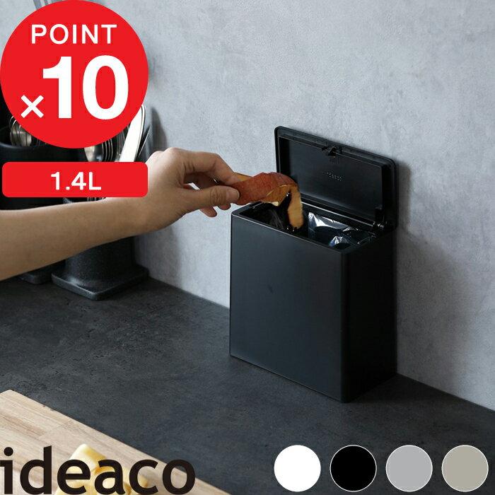 ideaco イデアコ「TUBELOR mini flap(チューブラー ミニフラップ)」 ゴミ袋が見えない ごみ箱 ゴミ箱 くずかご ダストボックス おしゃれ デザイン雑貨 洗面所 サニタリー 角型