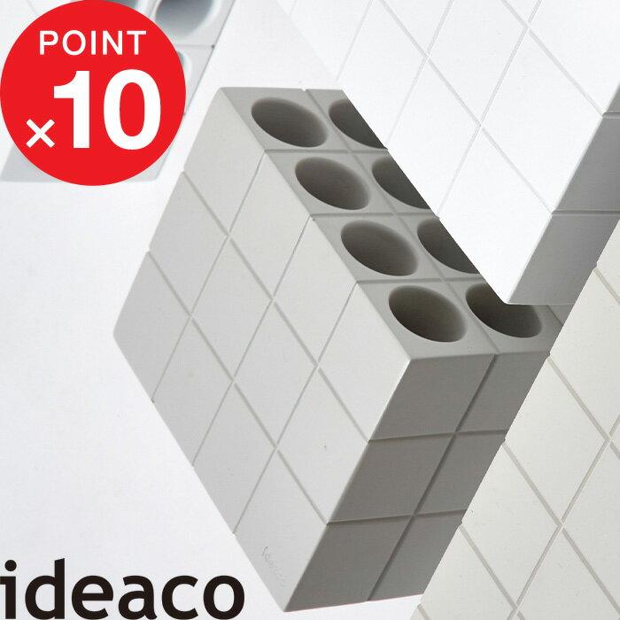 『レビュー投稿で選べる特典』 イデアコ/ideaco「Block(ブロック)」傘立て スリム おしゃれ 傘 カサ立て アンブレラスタンド かさ置き 玄関収納 8本収納可能 シンプル スクエア 省スペース 業務用