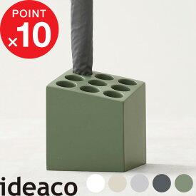 イデアコ/ideaco「CUBE(キューブ)」傘立て おしゃれ 傘 カサ立て アンブレラスタンド 四角 ブロック コンパクト かさ置き 玄関収納 9本収納可能 シンプル スクエア 省スペース 業務用