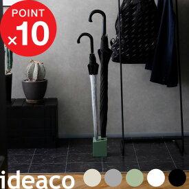イデアコ/ideaco「mini cube(ミニキューブ)」傘立て 小さい コンパクト四角 ブロック おしゃれ 傘 カサ立て アンブレラスタンド かさ置き 玄関収納 4本収納可能 シンプル スクエア 省スペース 業務用