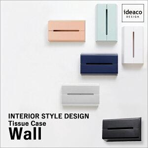 『 Wall(ウォール) 』 ideacoティッシュペーパー デザイン雑貨 シンプル デザイン ティッシュケース ティッシュカバー ティッシュボックス イデアコ おしゃれ 壁掛け 北欧 木目 収納 ホルダー