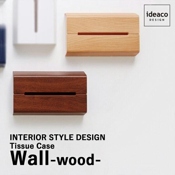 《木目調》 ideaco「Wall(ウォール)wood」 ティッシュケース ティッシュカバー ティッシュボックス おしゃれ 壁掛け 北欧 収納 ティッシュペーパー シンプル デザイン雑貨 イデアコ