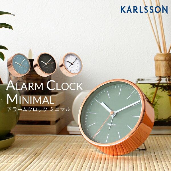 【着後レビューで選べる特典】 カールソン アラームクロック ミニマル Minimal 置き時計 サイレント スイープムーブメント KA5536 時計 置型 置時計 卓上 おしゃれ コンパクト オランダ Karlsson ブルー グリーン ホワイト ブラック