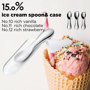 『レビュー投稿で今治タオル他』 Lemnos タカタレムノス 「ice cream spoon case」No.10/No.11/No.12 アイスクリーム スプーン 日本製 アルミ製 15.0% ケース付きアイスクリームスプーン レムノス アルミ