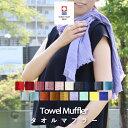 『2枚購入+着後レビューで選べる特典』 ORIM オリム [Towel Muffler タオルマフラー] 全34色 [A] 今治タオル マフラータオル ストール スカーフ 綿100% コットン ガーゼ