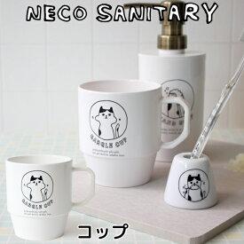 「ネコ コップ」洗面用コップ タンブラー カップ マグ うがい用 洗面所 歯磨き 割れない 軽量猫 ねこ cat キャット イラスト 手書き風 シンプル おしゃれ 日本製 455258