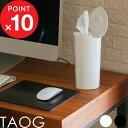 TAOG <タオ> ウェットティッシュケース ホワイト/ブラック/レッド/ペールパープル/ペールグリーン/ペールブルー ティッシュカバー ティッシュボックス テ...