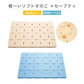 浴室用 発泡すのこ 軽〜いソフトすのこ+セーフティ ベージュ ブルー 60×85cm 日本製 東プレ SPS-6085