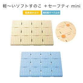 浴室用 発泡すのこ 軽〜いソフトすのこ+セーフティ mini ベージュ ブルー 44×60cm 日本製 東プレ SPS-4460