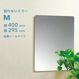 『レビュー投稿で今治タオル他』 「東プレ 割れないミラー M」 PM-13 ≪400×295×5mm≫ 樹脂ミラー 耐衝撃 軽量 取付簡単 割れない鏡