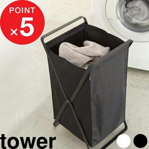 『 ランドリーバスケット タワー 』 tower折りたたみ おしゃれ 洗濯かご 大容量 収納 ホワイト ブラック 白 黒 モノトーン ランドリーボックス ランドリーバッグ ランドリーワゴン 洗濯機 洗
