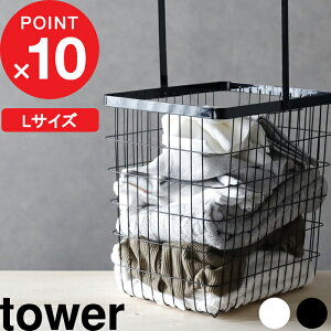 『 ランドリーワイヤーバスケット タワー L 』 tower 洗面所 スチール シック シンプル おしゃれ 洗濯かご 洗濯物 バスタオル カゴ ホワイト ブラック 白 黒 モノトーン Lサイズ ランドリーボッ