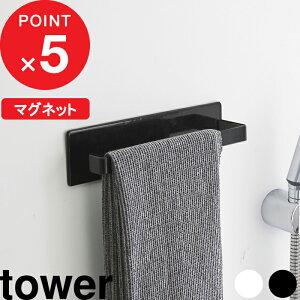 『 マグネットバスルームタオルハンガー タワー 』 tower 収納 おしゃれ 壁付けマグネット収納 タオルハンガー ハンガーバー タオルバー ブラシ フック ラック 磁石 マグネット 壁掛け 壁 お